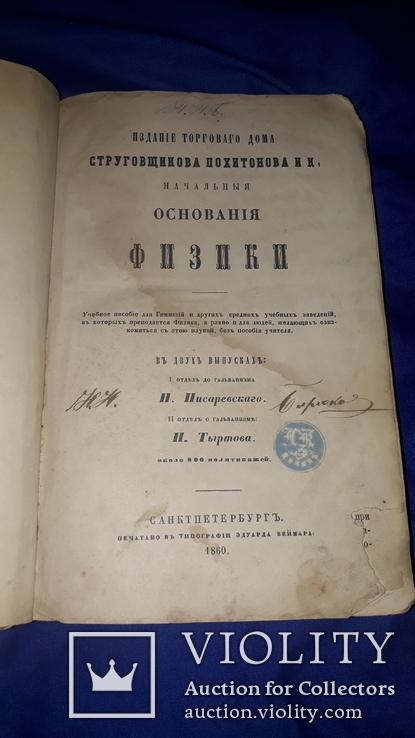 1860 Основы физики