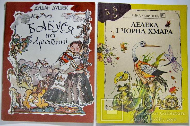 Детские книжки 2 шт, фото №2