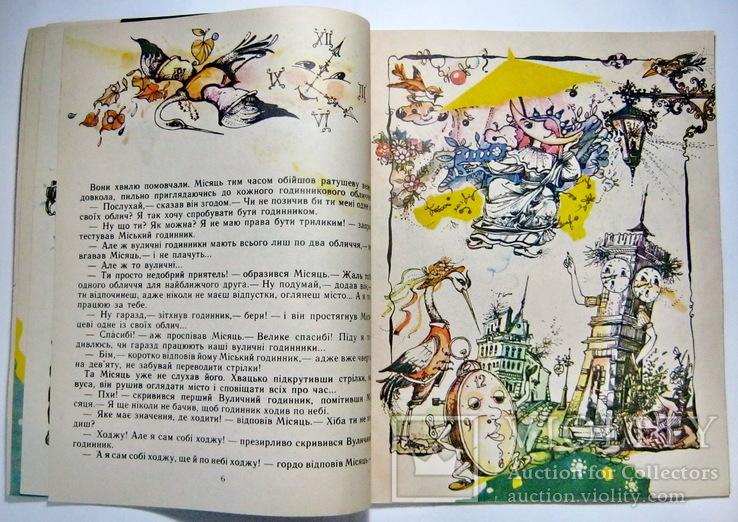 Детские книжки 2 шт, фото №5