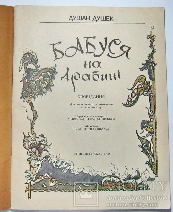 Детские книжки 2 шт, фото №9
