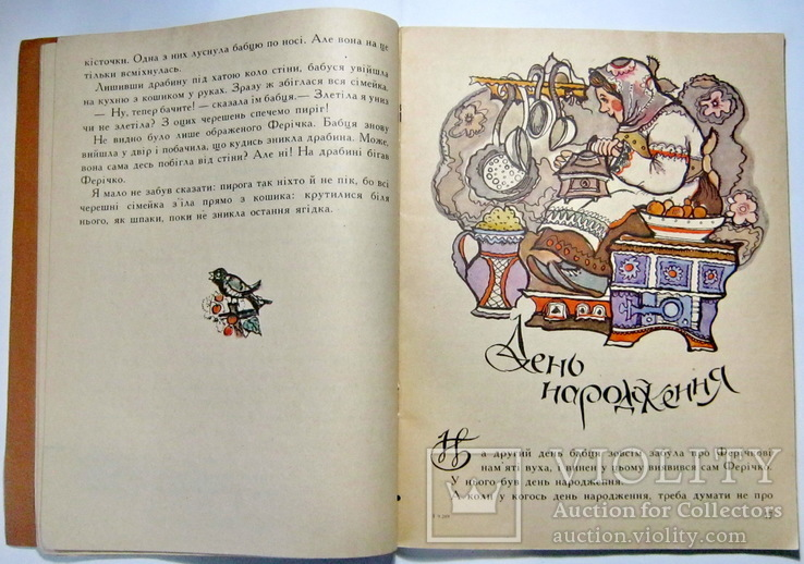 Детские книжки 2 шт, фото №10