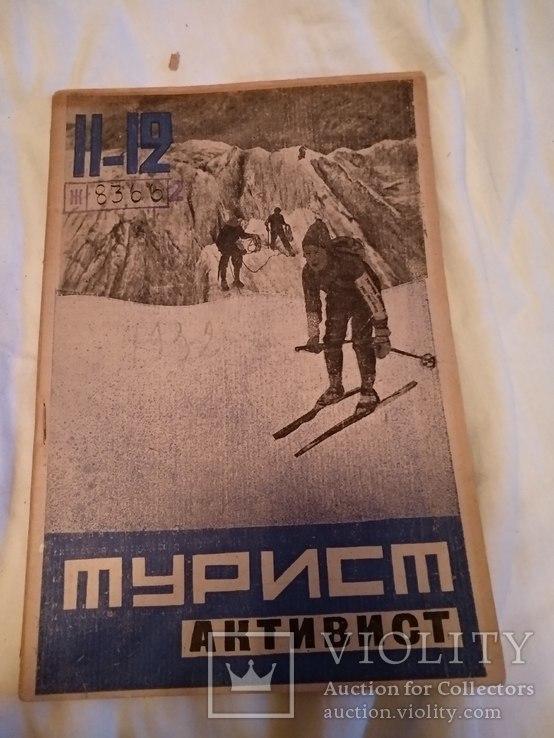 1932 Турист активист, фото №2