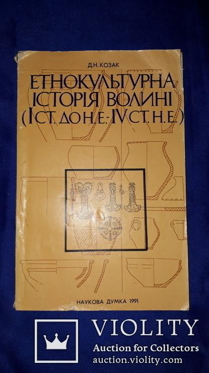 Етнокультурна історія Волині (І ст. до н.е. - IV ст. н.е.) - 1770 экз., фото №6