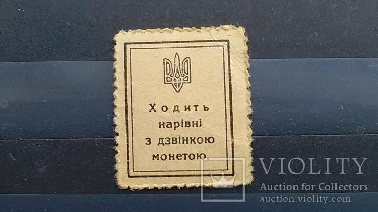 Марки деньги Украины -20 шагів, фото №3