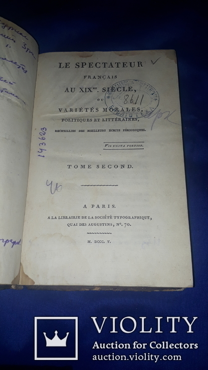 1805 Французский зритель в 19 веке, или моральные, политические сочинения - первое издание