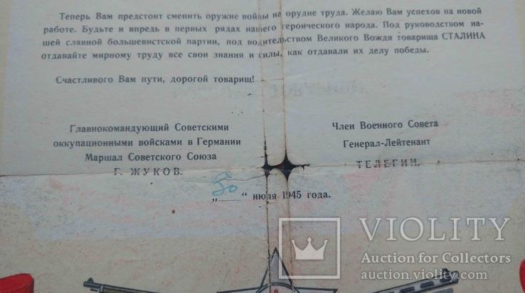 Комплект грамот, подяк та довідок на учасника штурму Рейхстагу., фото №6
