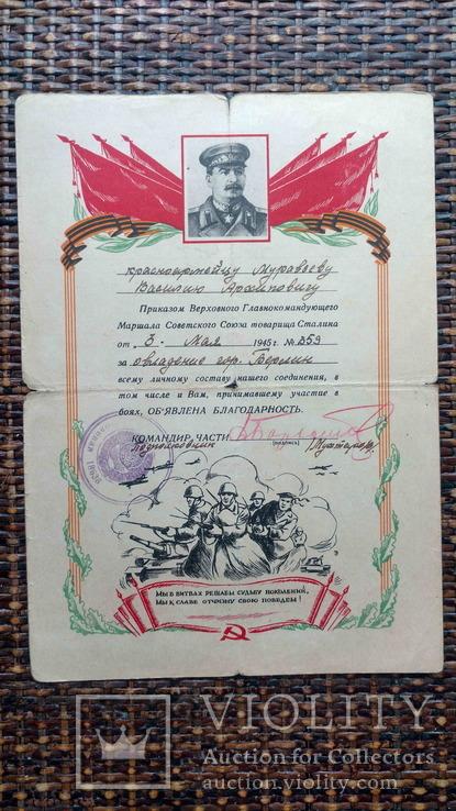 Комплект грамот, подяк та довідок на учасника штурму Рейхстагу.