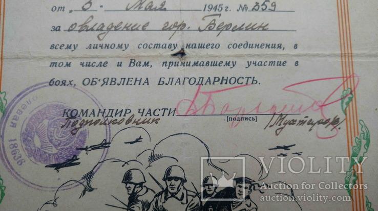 Комплект грамот, подяк та довідок на учасника штурму Рейхстагу., фото №9