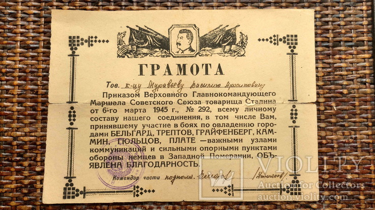 Комплект грамот, подяк та довідок на учасника штурму Рейхстагу., фото №11