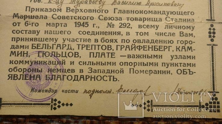 Комплект грамот, подяк та довідок на учасника штурму Рейхстагу., фото №12