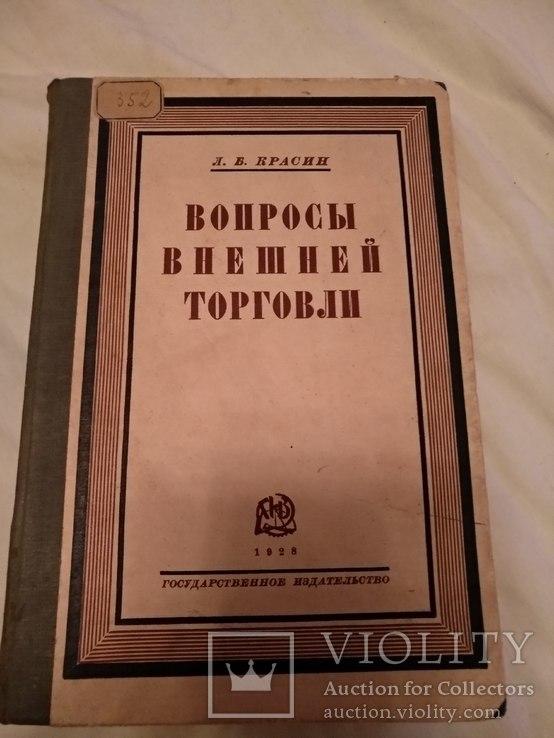 1928 Вопросы внешней торговли, фото №2