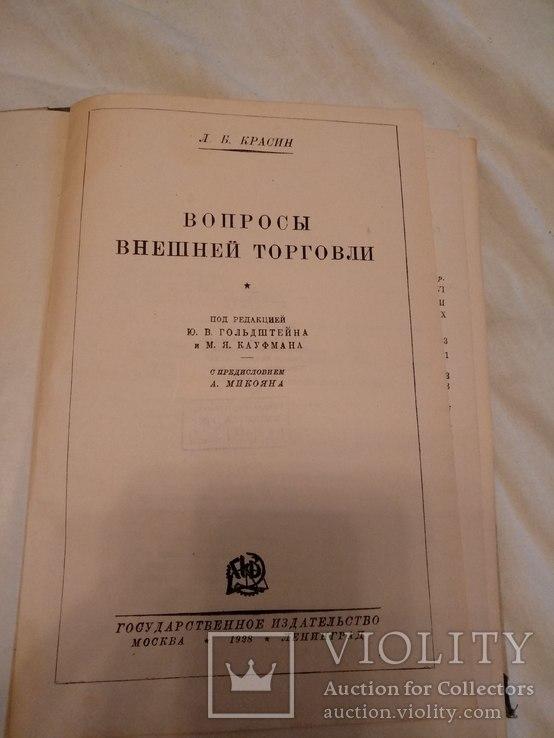 1928 Вопросы внешней торговли, фото №3