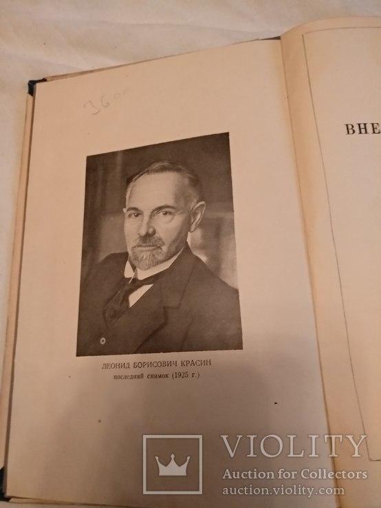 1928 Вопросы внешней торговли, фото №4