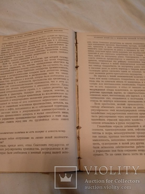 1928 Вопросы внешней торговли, фото №8