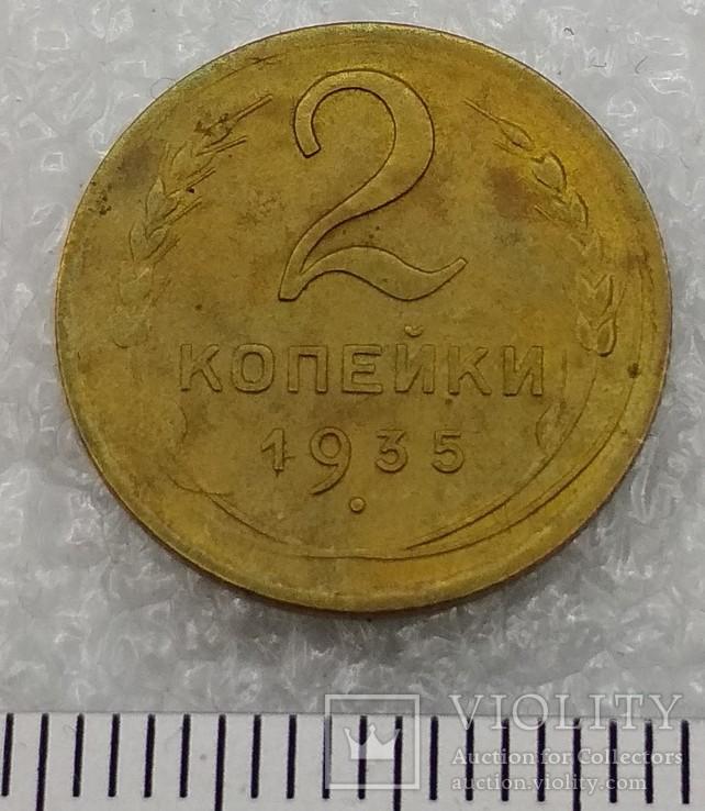 2 копейки 1935 г. № 32 По Федорину  2 Ф-24 А Ф-20, фото №6