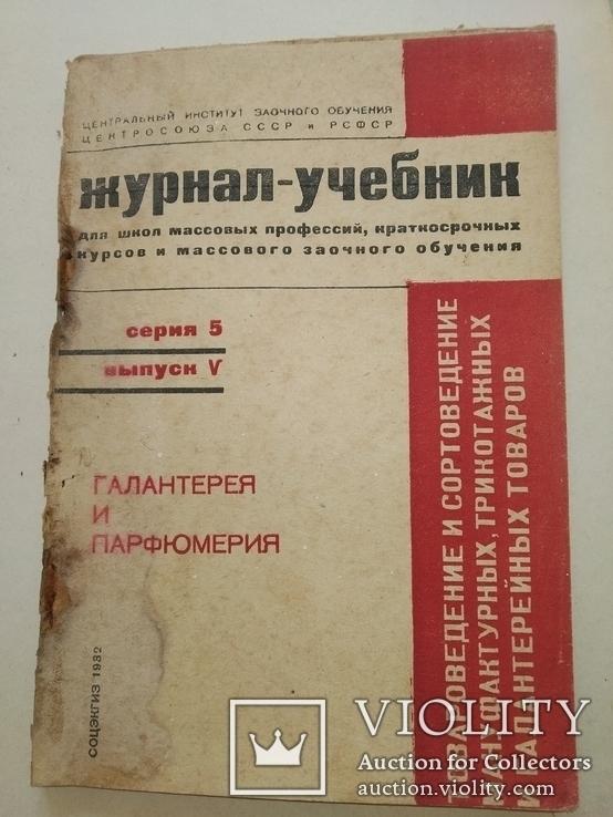 1932 журнал - учебник Галантерея Парфюмерия