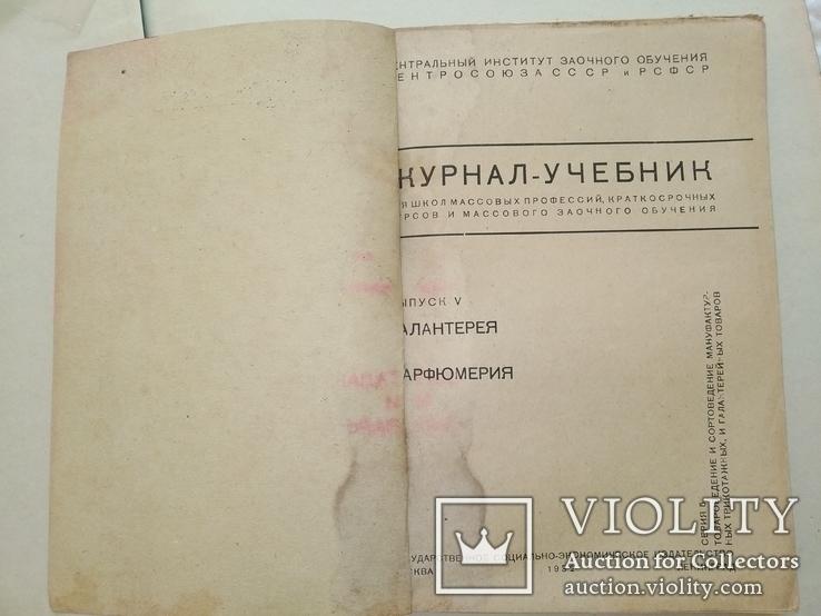 1932 журнал - учебник Галантерея Парфюмерия, фото №4