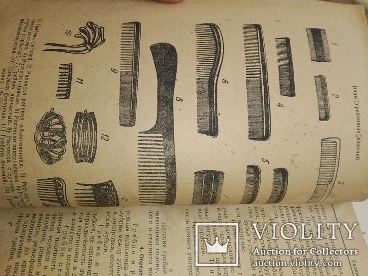 1932 журнал - учебник Галантерея Парфюмерия, фото №5