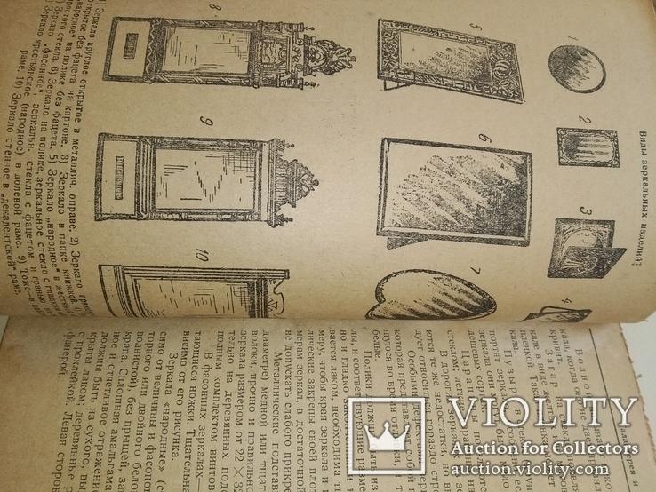 1932 журнал - учебник Галантерея Парфюмерия, фото №6