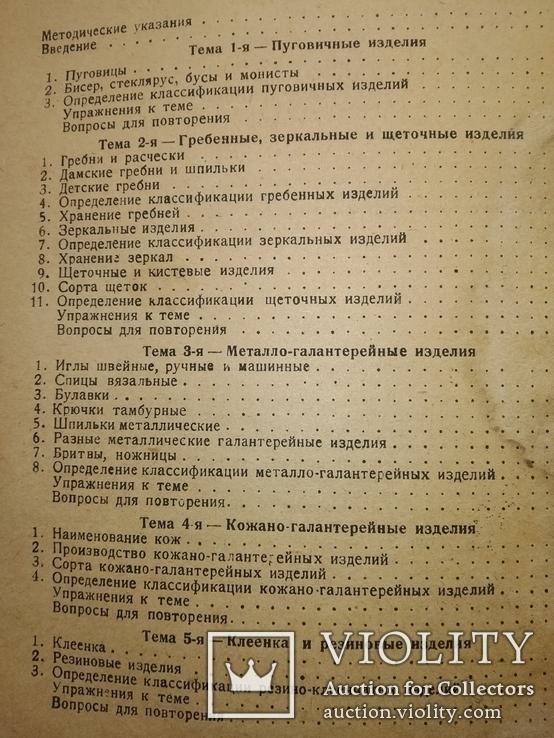 1932 журнал - учебник Галантерея Парфюмерия, фото №9