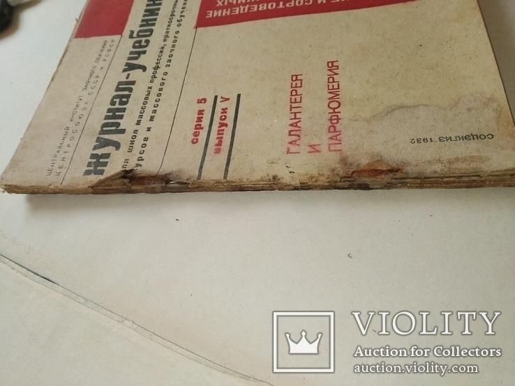 1932 журнал - учебник Галантерея Парфюмерия, фото №12