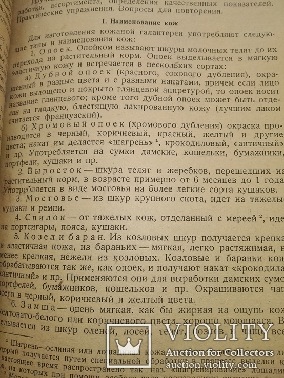 1932 журнал - учебник Галантерея Парфюмерия, фото №13