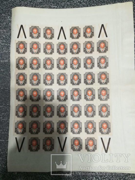 1917 Царская Россия 1 руб лист на 50 марок MNH **