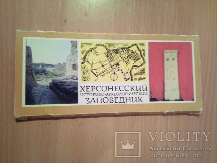 Херсонесский заповедник, набор 18 открыток, изд РУ 1984, фото №3