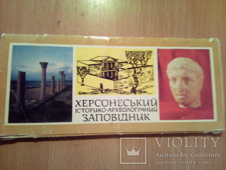 Херсонесский заповедник, набор 18 открыток, изд РУ 1984, фото №4