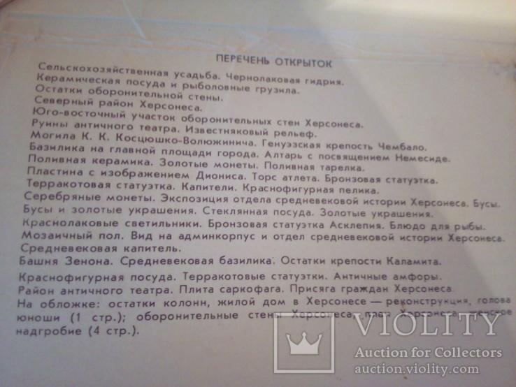 Херсонесский заповедник, набор 18 открыток, изд РУ 1984, фото №6