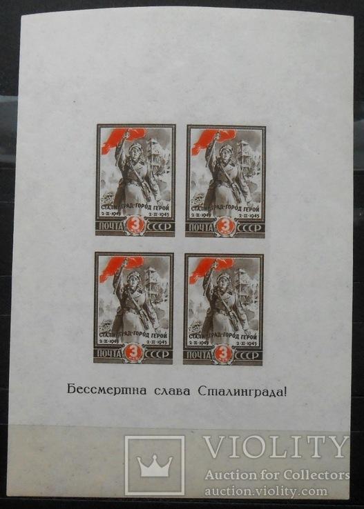 1945 г. Разгром под Сталинградом. Бумага тонкая (**) Блок 5