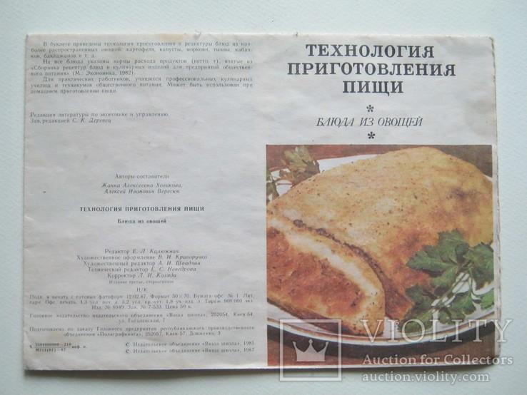 Технология приготовления пищи.Блюда из овощей., фото №2