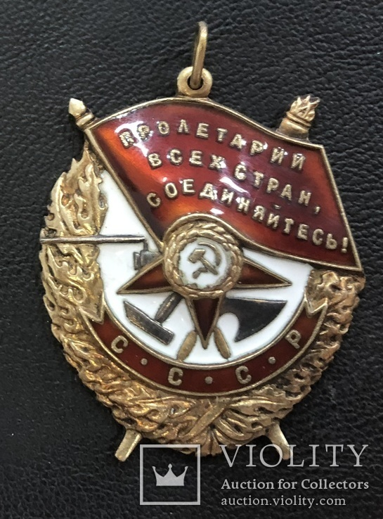 Орден Боевого красного знамени № 331558, фото №2