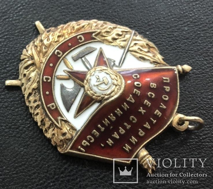 Орден Боевого красного знамени № 331558, фото №5
