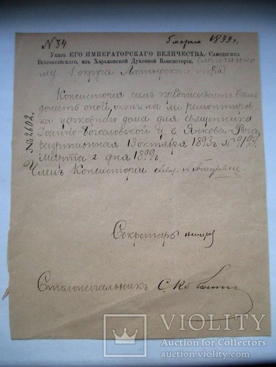 Указ его Императорского Величества - 1899 год.