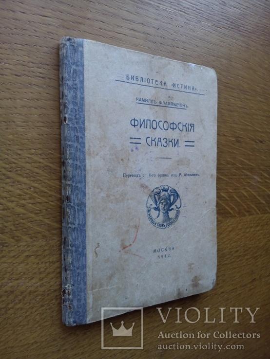 Философские сказки 1912 г. С иллюстрациями, фото №2