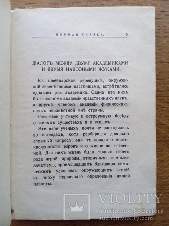 Философские сказки 1912 г. С иллюстрациями, фото №5