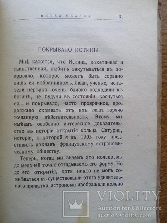 Философские сказки 1912 г. С иллюстрациями, фото №6