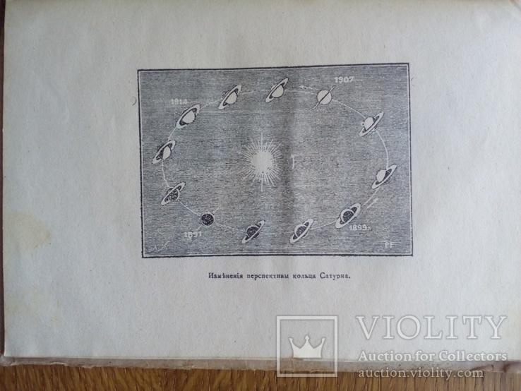 Философские сказки 1912 г. С иллюстрациями, фото №7
