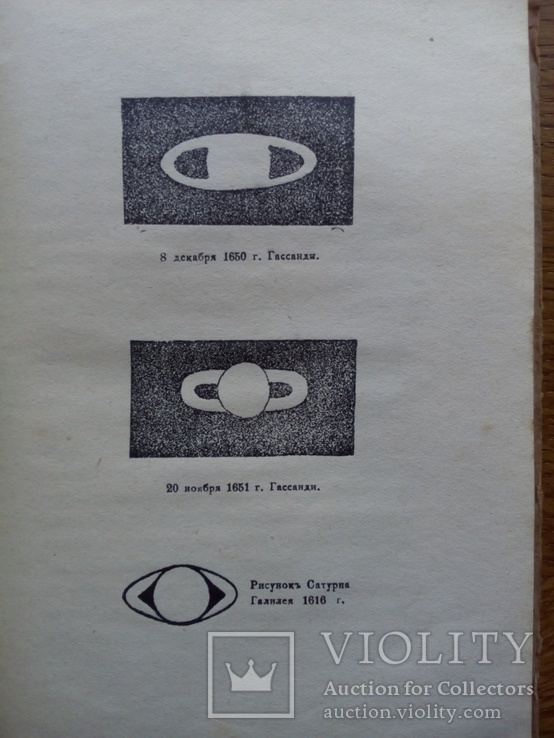 Философские сказки 1912 г. С иллюстрациями, фото №9