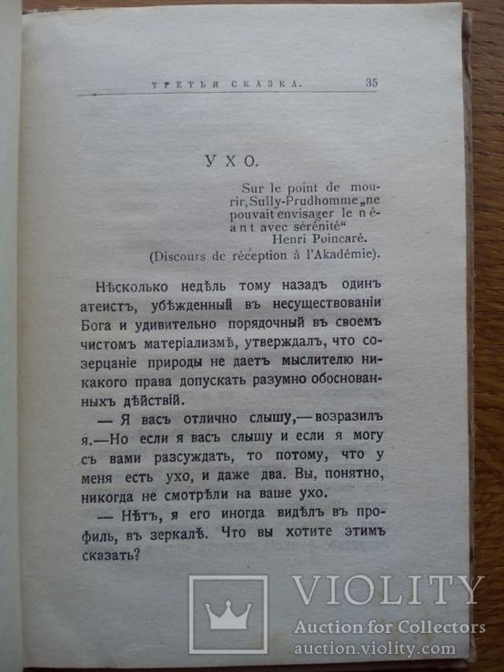 Философские сказки 1912 г. С иллюстрациями, фото №11
