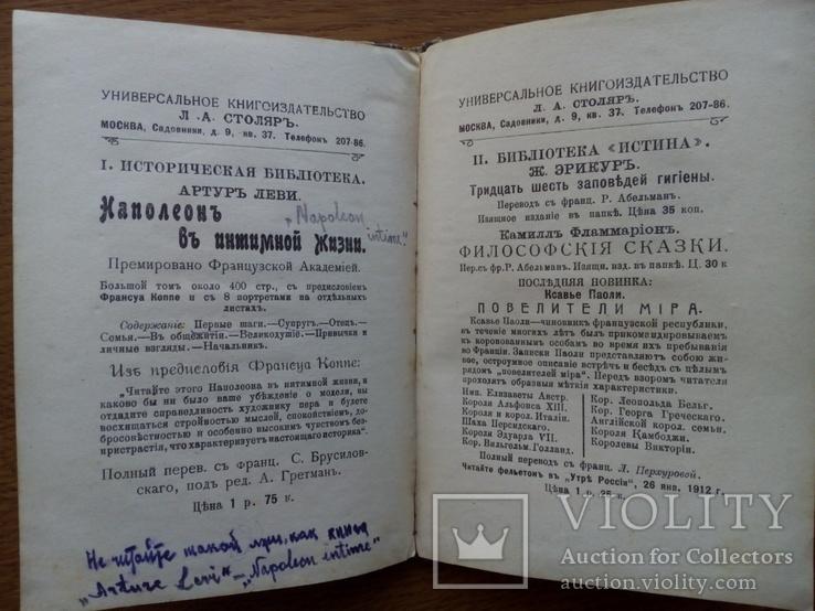 Философские сказки 1912 г. С иллюстрациями, фото №12