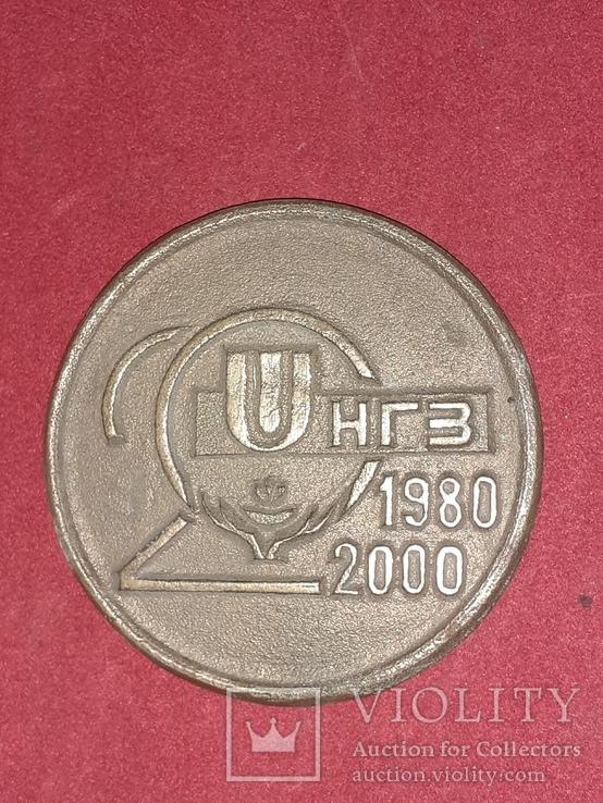 Памятная медаль Николаев НГЗ, фото №2