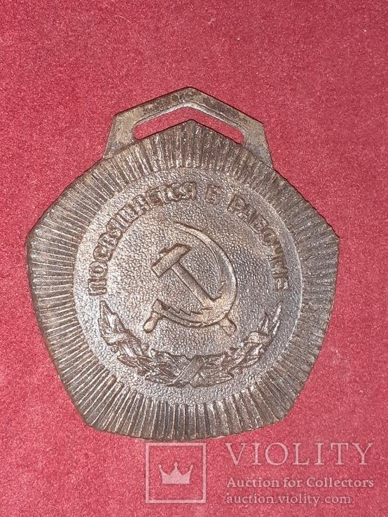 Памятная медаль Николаев Заря посвящается в рабочие, фото №5