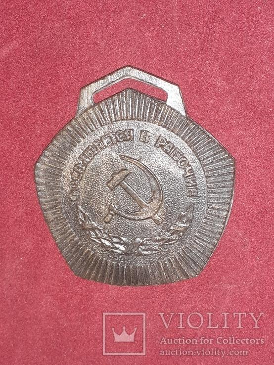 Памятная медаль Николаев Заря посвящается в рабочие, фото №6