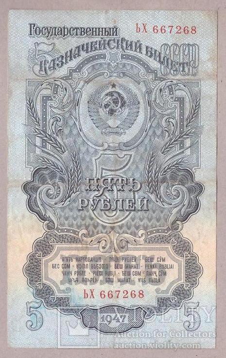 Банкнота СССР 5 рублей 1947 г VF, фото №2
