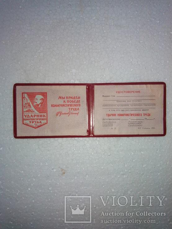 Удостоверение ударник коммунистического труда, фото №3