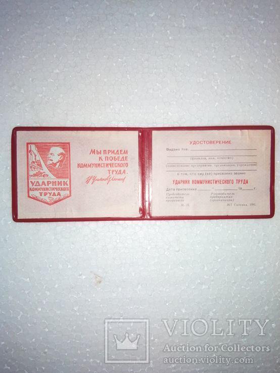 Удостоверение ударник коммунистического труда, фото №4