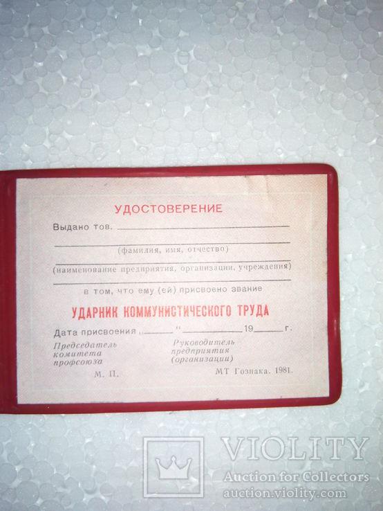 Удостоверение ударник коммунистического труда, фото №5