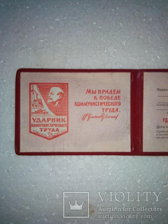 Удостоверение ударник коммунистического труда, фото №6